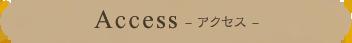 Access - アクセス │ ルシア 千葉県旭市の美容院・美容室