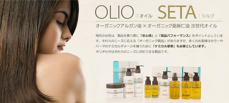 OLIO:オイル SETA:シルク オーガニックアルガン油×オーガニック亜麻仁油 次世代オイル 現代の女性は、製品を買う前に「安心感」と「製品パフォーマンス」をポイントとしています。それらのニーズに応える「オーガニック製品」がありますが、多くのお客様はカラーやパーマのケミカルダメージを補うために「ケミカル要素」も必要としています。オリオセタはそれらのニーズに対応できる製品です。